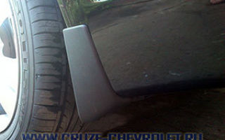 Брызговики на шевроле круз: установка на седан и хэтчбек