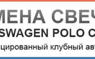 Свечи Фольксваген Поло Седан: замена
