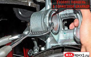 Тормозные колодки на киа рио: выбор и замена