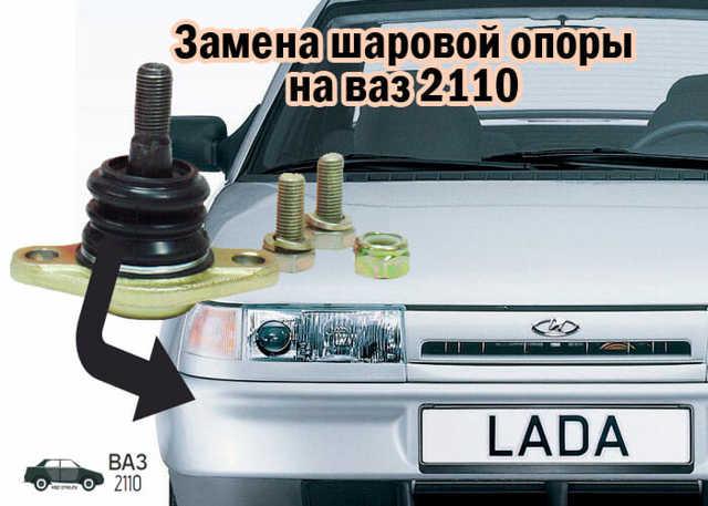 Шаровая опора на ВАЗ 2110: выбор и замена