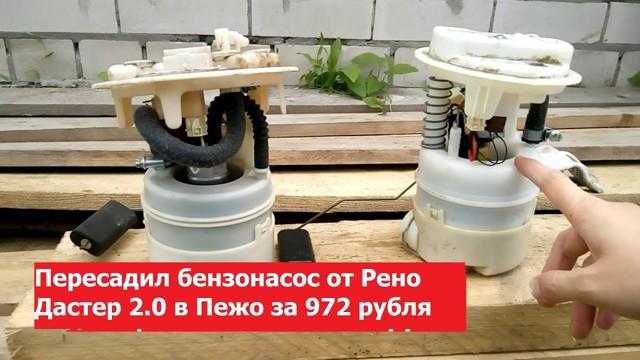 Топливный фильтр Пежо 408: где находится, замена