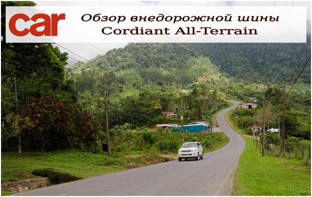 Шины cordiant all terrain: размеры, тесты, отзывы