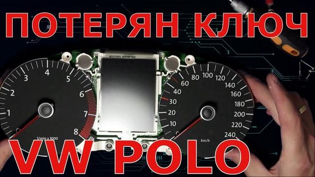 Ключ Фольксваген Поло: иммобилайзер, как открыть без ключа