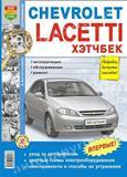 Фаркоп Шевроле Лачетти седан, универсал, хэтчбек: установка