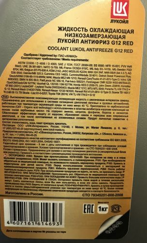 Антифриз Лукойл ультра g12 red: основные свойства и преимущества