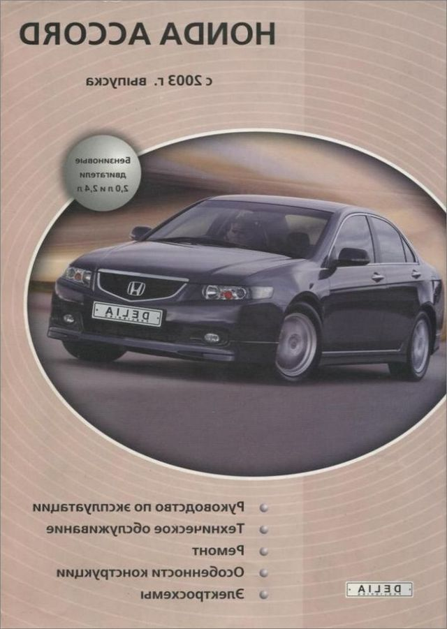 Мануал Хонда Аккорд 7: руководство по эксплуатации