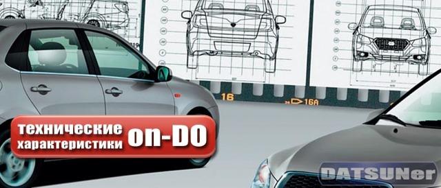 Комплектации Датсун Он До: технические характеристики