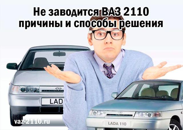 Не заводится ВАЗ 2110: причины, как устранить