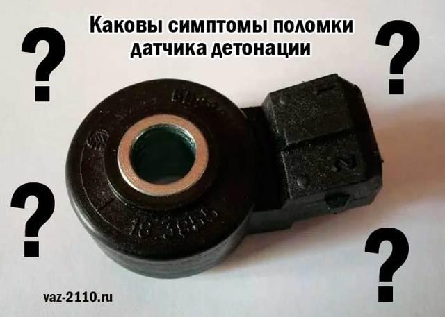 Датчик детонации ВАЗ 2110: где находится, замена