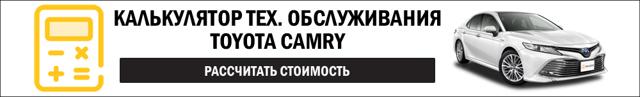 Обслуживание Тойота Камри 40: самостоятельное техобслуживание