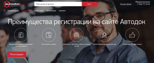 Регистрация на сайте Автодок: инструкция