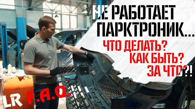Парктроник Тойота Камри 40: датчики, почему не работает, как заменить