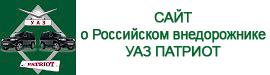 Тормозные колодки на УАЗ Патриот: выбор, замена
