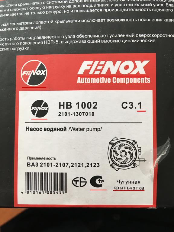 Колодки тормозные fenox: как отличить подделку, отзывы владельцев