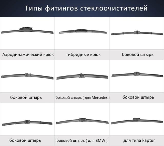 Щетки стеклоочистителя для Митсубиси Аутлендер 2006-2018 г.в: размеры и артикулы