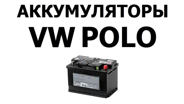 Аккумулятор для Фольксваген Поло: как снять