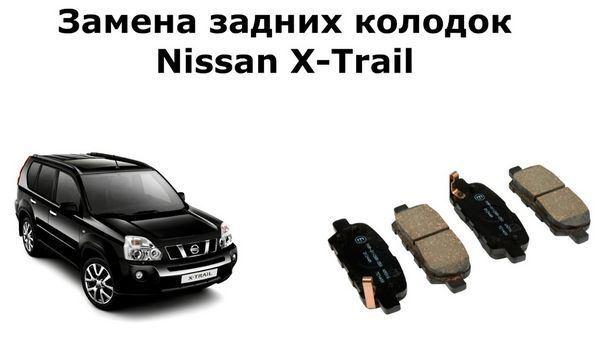 Тормозные колодки на nissan x-trail: выбор и замена