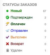 Что означают статусы заказа на интернет сайте Экзист