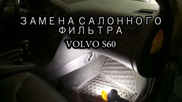 Салонный фильтр Вольво ХС60: где находится, замена