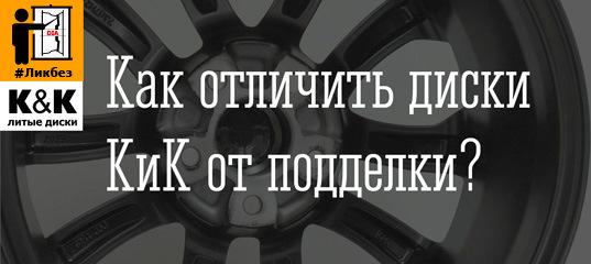Диски k&k: как отличить подделку, отзывы владельцев