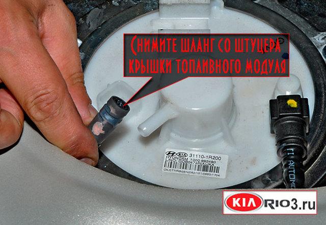 Топливный фильтр Киа Рио 3: где находится, замена