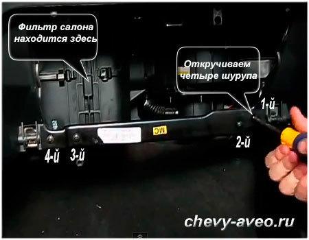Салонный фильтр на Шевроле Авео: где находится, замена
