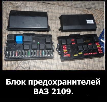 Предохранители ВАЗ 2109: где находятся, замена