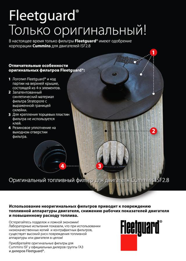 Масляный фильтр ГАЗон Некст: оригинал, аналог, как отличить подделку, замена