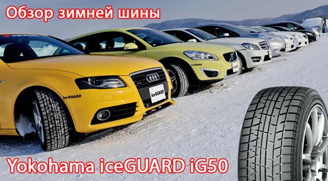 Шины ice guard ig50: размеры, тесты, отзывы