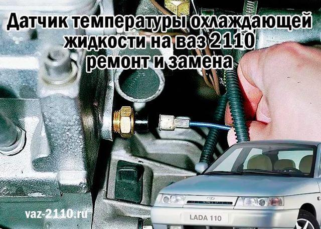 Датчик температуры ВАЗ 2110: где находится, замена