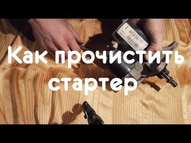Ремонт стартера своими руками: как разобрать, чем смазать